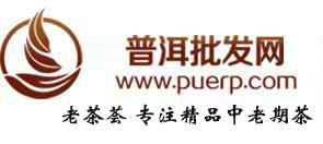 中国普洱批发网