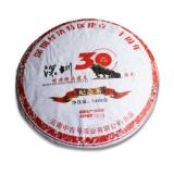 2011年经济特区建立30周年纪念茶