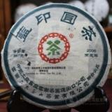 2006中茶蓝印圆茶