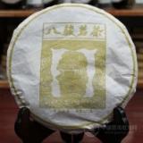 2013八骏茗茶