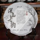 2013深山古韵