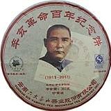 2011年辛亥革命一百周年纪念饼357克生茶