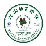 六山07春茶青饼