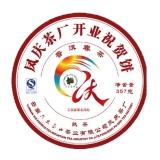 凤庆茶厂开业祝贺熟饼