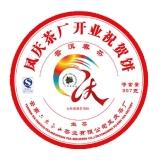 凤庆茶厂开业祝贺青饼