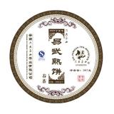 2007易武春茶熟饼