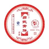 2007易武春茶青饼