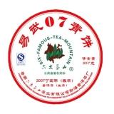 易武07春茶青饼