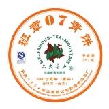 班章07春茶青饼