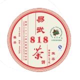 2007易武818春茶青饼