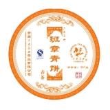 2007班章春茶青饼