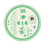 2007班章616春茶青饼