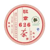 2007班章626春茶熟饼