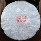 2012易武古茶刮风寨