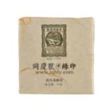 绿印普洱熟茶50g砖茶