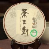 2013茶王树