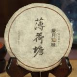 2013薄荷塘