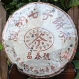 2003昌泰号版纳七子饼