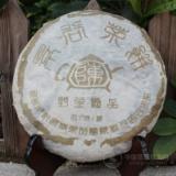 2004昌泰野生景谷茶饼