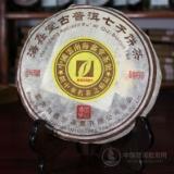 2005海鑫堂古普洱七子饼茶