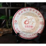 润元昌金蛇纳福青饼