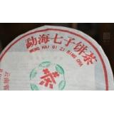 攸乐古茶山生饼