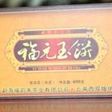 2009福元玉饼