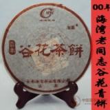 2000年老同志谷花茶
