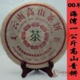 2000年老同志高山茶饼