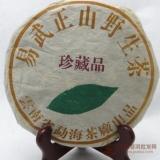 2001年易武正山野生茶珍藏品