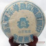 2003年newbee主赞助商南糯正山老树圆茶