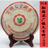 99年傣文青饼7542