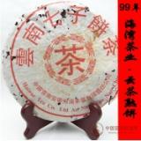 99年老同志云茶熟饼