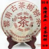 99年老同志古茶树饼茶