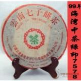 99年7578熟茶