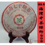 99年908青饼