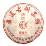 郎河景迈古树茶熟饼
