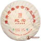 2012陈升老班章合作五周年纪念茶