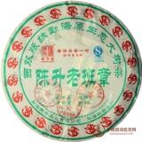 2012陈升号老班章饼