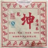 2013复原昌号坤茶