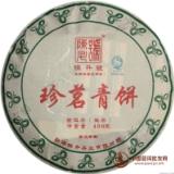 2013陈升号珍茗青饼