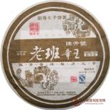 2007陈升号老班章王