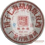 2008七大金刚之铁饼