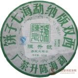 2008陈升号易武大树茶