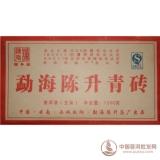 2009勐海陈升青砖
