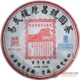 2009复原昌号