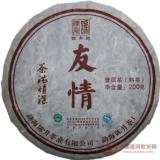 2010陈升号友情熟饼