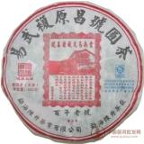 2010复原昌号圆茶