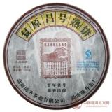 2010复原昌号200克熟饼