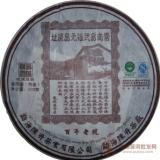 2010复原昌号300克熟饼